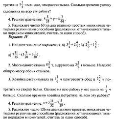 класс Итоговая контрольная работа Ольга Киселева Контрольные  Контрольные работы 6 класс математика