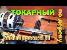 Токарный мини станок по дереву САМЫЙ ПРОСТОЙ!!! Mini wood lathe - YouTube
