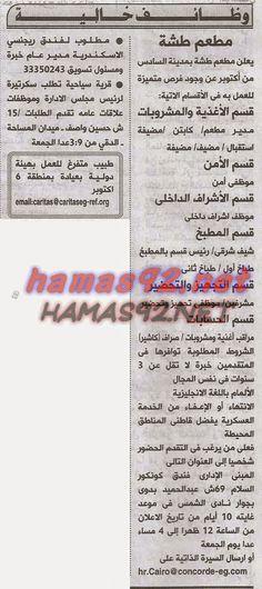 وظائف خالية مصرية وعربية: وظائف خالية من جريدة الاهرام الاحد 28-09-2014