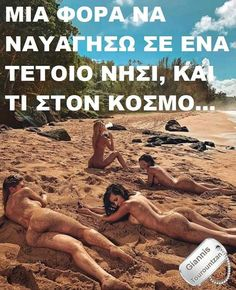 Funny Greek, Funny Quotes, Greeks, Sayings, Movie Posters, Internet, Gardening, Funny Phrases, Lyrics