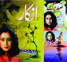 #Inkar #SadBarg #KhudKalami #setof3 #poetry #Books #Urdu #ParveenShakir #Shayri  Parveen Shakir (Urdu: پروین شاکر) (24 November 1952 – 26 December 1994) was an Urdu #poet, teacher and a civil servant of the Government of Pakistan. Parveen started writing at an early age and published her first volume of poetry, #Khushbu [Fragrance], to great acclaim, in 1976.[2]