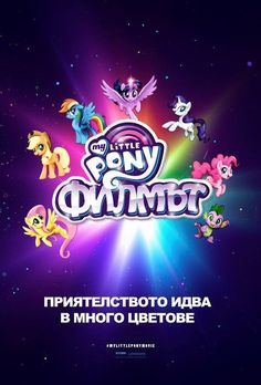 My Little Pony: The Movie (2017) Full Movie Streaming HD