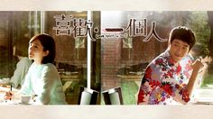 Pleasantly Surprised (Taiwanese Drama) - love the two leads together and the individual character stories are interesting and full of drama that interlocks everybody with each other.