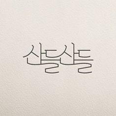 타이포그래피 #inspiration #korean #icon #branding #creative #startup #design #창업 #한글 #identity #스타트업 #symbol #brand #디자인 #logo #브랜딩 #graphic #typography #designer #디자인서커스 #그래픽 #designcircus #프리랜서 #로고 #디자이너