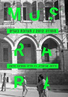 Musrara 2012 Graduates Exhibition - Dekel Maimon - Graphic Design | דקל מימון - עיצוב גרפי