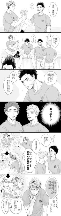 Iwaoi, Haikyuu Anime, Fire Emblem, Movie Posters, Nice, Twitter, Film Poster, Popcorn Posters, Film Posters