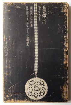 薔薇刑 細江英公寫眞集 被寫體および序文=三島由紀夫