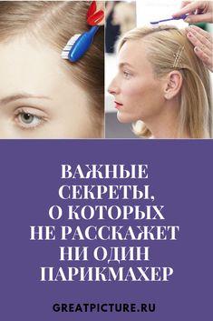 ВАЖНЫЕ СЕКРЕТЫ, О КОТОРЫХ НЕ РАССКАЖЕТ НИ ОДИН ПАРИКМАХЕР Вышла из парикмахерской – красавица, копна блестящих волос на голове струится по плечам, волосок к волоску. Повторила то же самое дома – и сплошное разочарование. А всё потому, что парикмахеры знают несколько секретов, о которых не любят распространяться. #красота #мода #самоеинтересное #стиль Natural Hair Tips, Natural Hair Styles, Best Affordable Hair Dryer, Hair Dryer Brands, Best Hair Brush, Best Hair Straightener, Pranayama, Beauty Recipe, Hair Tools