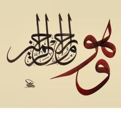 Thuluth calligraphy - Wissam Shawkat