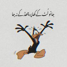 Urdu Funny Poetry, Funny Quotes In Urdu, Cartoon Quotes, Cute Funny Quotes, Girly Quotes, Jokes Quotes, Mood Quotes, Positive Quotes, Fun Qoutes