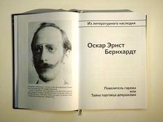 Oskar Erns Bernhardt: Der Haremsfürst oder Das Geheimnis der Mädchenhändler (Published in Russisch)