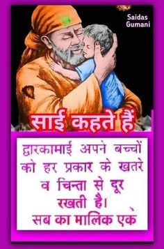 Om Sai Ram, Sai Baba, Loving U, Love Life, Lord, Memes, Quotes, Ganesh, Krishna
