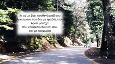 Ρενέ Greek Quotes, Some Words, How Are You Feeling, Lettering, Thoughts, Feelings, Attitude, Life, Drawing Letters