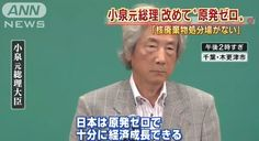 小泉元首相の原発ゼロ発言は反原発派を取り込むためのパファーマンスだ!山本太郎を中心とした反原発派の分断も狙いか? - 真実を探すブログ
