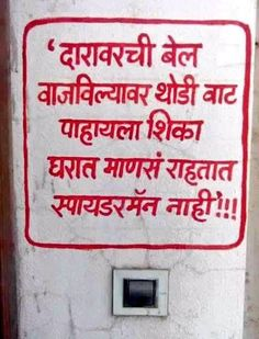 धम्माल पुणेरी पाट्याMonday, December 21, 2015 10:16:58 PM – Maharashtra Times Marathi Jokes, Jokes In Hindi, Hindi Quotes, Funny Internet Memes, Crazy Funny Memes, Really Funny Memes, Ego Quotes, Jokes Quotes, Sweet Quotes