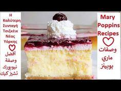 Η Καλύτερη Συνταγή Τσιζκέικ ΝέαςΥόρκης Best New York Cheesecake Recipes ... My Favorite Food, Favorite Recipes, Mary Poppins, Vanilla Cake, Kids Meals, Group, Children, Desserts, Young Children