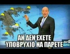 Funny Greek Quotes, English Quotes, Just For Laughs, Haha, Jokes, Letters, Smile, Inspiration, Humor