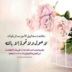 No power without Allah Islamic Qoutes, Islamic Inspirational Quotes, Islamic Art, Duaa Islam, Islam Quran, Allah Calligraphy, Spiritual Beliefs, Arabic Love Quotes, Islamic Pictures
