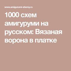 1000 схем амигуруми на русском: Вязаная ворона в платке