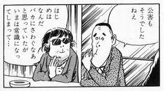 水木しげる×(野坂昭如+三島由紀夫)