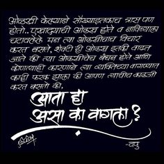 Er Words, Marathi Poems, Silent Words, Good Night Messages, Good Morning Inspirational Quotes, Different Quotes, Heartfelt Quotes, Great Words, Typography