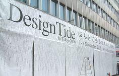 DesignTide in Tokyo 2006 / Tide Market
