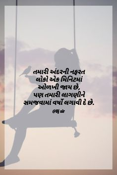 Best Lyrics Quotes, Hindi Quotes, Lessons Learned In Life Quotes, Gujarati Quotes, Good Morning Messages, Jokes, Thoughts, Learning, Good Morning Wishes
