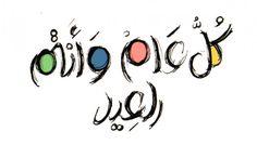 تشيبي العيد (توزيعات)