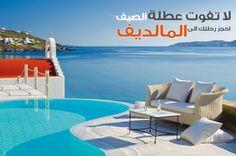 احجز رحلتك واقامتك بجزر المالديف هذا الصيف https://www.altayyaronline.com/hotels-information/ar/MV/%D8%AC%D8%B2%D8%B1-%D8%A7%D9%84%D9%85%D8%A7%D9%84%D8%AF%D9%8A%D9%81.html