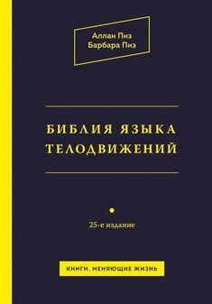 Пиз А., Пиз Б. Библия языка телодвижений. 25-е издание