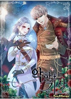 Tokyo Ghoul, Evil Knight, She's A Witch, Great Sword, Romance Art, 17th Century Art, Manga Covers, Manhwa Manga, Anime Couples Manga
