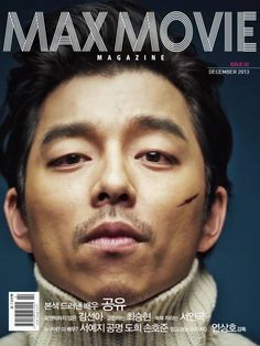 Gong Yoo - Max Movie Magazine December Issue '13