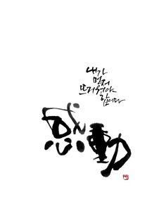 0번째 이미지 Calligraphy N, Japanese Calligraphy, 3d Art Drawing, Art Drawings, Typo Design, Brush Lettering, Glyphs, Japanese Art, Cool Words