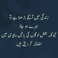 Inspirational Quotes In Urdu, Sufi Quotes, Poetry Quotes In Urdu, Love Poetry Urdu, Islamic Love Quotes, Wisdom Quotes, True Quotes, Poetry Pic, Urdu Quotes With Images