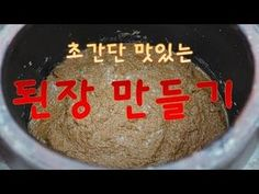 Korean Dishes, Korean Food, Food Plating, Diy And Crafts, Food And Drink, Baking, Health, Recipes, Cook
