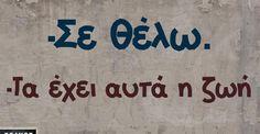 Χαχα Boy Quotes, Funny Quotes, Funny Me, Hilarious, Funny Stuff, Greek Quotes, Funny Clips, Story Of My Life, True Words