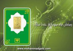رمضان ماه مهمانی خدا مبارک.