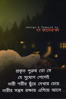 61 Best Bengali status quotes images in 2019