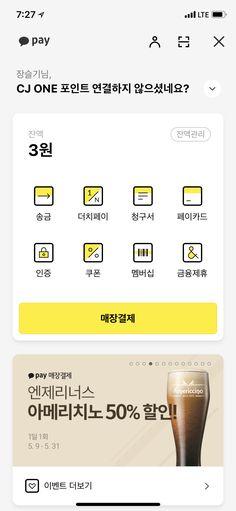 카카오페이 1805 매장결제 버튼 추가 Mobile Ui Design, App Ui Design, Web Design, Card Ui, Tablet Ui, User Experience Design, Ui Inspiration, Ui Kit, Wallet