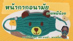 Crochet Lovey, Crochet Mask, Crochet Toddler, Crochet Faces, Crochet Animal Hats, Crochet Hats For Boys, Crochet Girls, Crochet Slipper Pattern, Crochet Slippers