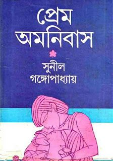 Prem Omnibus by Sunil Gangopadhyay (Bangla Book)