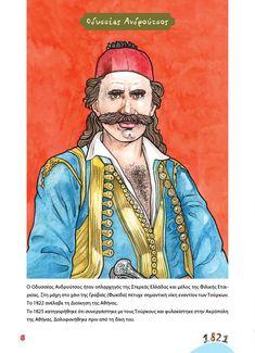Μαθαίνω και Χρωματίζω τους Ήρωες της Επανάστασης του 1821 - Ελληνοεκδοτική Kai, Joker, Greek, Fictional Characters, The Joker, Fantasy Characters, Jokers, Comedians, Greece