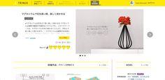 目利きした日本全国の技術を商品化して消費者に届けるプラットフォーム「Trinus(トリナス)」