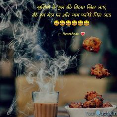 Tea Lover Quotes, Chai Quotes, Different Types Of Tea, My Dairy, Masala Chai, Good Morning Images, Morning Quotes, Indian Food Recipes, Tea Time
