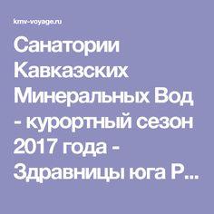 Санатории Кавказских Минеральных Вод - курортный сезон 2017 года - Здравницы юга России