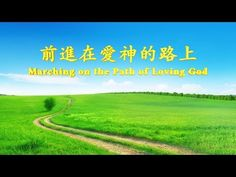 福音視頻 經歷詩歌《前進在愛神的路上》 | 跟隨耶穌腳蹤網-耶穌福音-耶穌的再來-耶穌再來的福音-福音網站