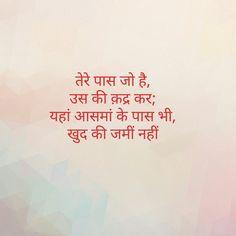 Qadr kr khuda ke diye huye tohfon ki prevention in hindi Inspirational Quotes In Hindi, Hindi Quotes Images, Hindi Words, Motivational Picture Quotes, Hindi Quotes On Life, Poetry Quotes, Words Quotes, Life Quotes, Hindi Qoutes