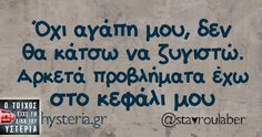 Funny Statuses, Greek Quotes, Funny Quotes, Sayings, Words, Humor, Funny Phrases, Funny Things