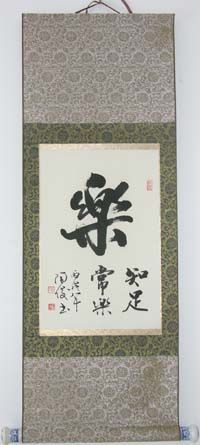 chinese calligraphy Happiness!  Artist: Jun Tao