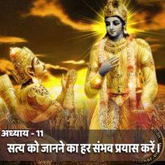 Revolution Of Thoughts : भगवदगीता एक वाक्य में . Krishna Quotes In Hindi, Hindu Quotes, Radha Krishna Quotes, Indian Quotes, Spiritual Quotes, Lord Krishna, Lord Shiva, Sanskrit Quotes, Sanskrit Mantra